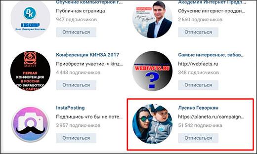 Как увидеть тех, на кого подписан вконтакте