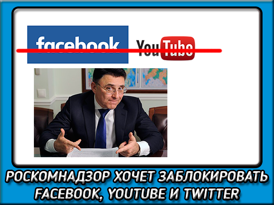 Роскомнадзор блокирует фейсбук и ютуб