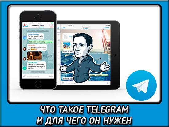 Что такое телеграмм и для чего он нужен