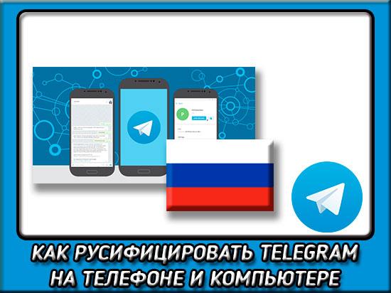 Как сделать русский язык в телеграмме