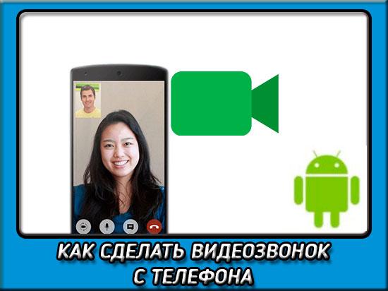 Как сделать видеозвонок на телефоне