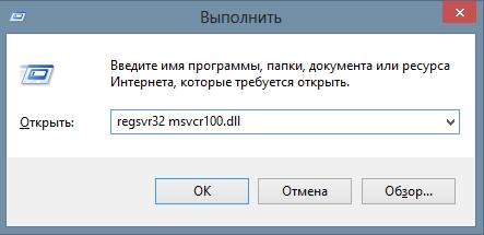 Как исправить ошибку msvcr100 dll тремя способами?