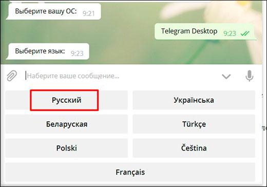 Как легко и быстро сделать русский язык в телеграмме на телефоне и компьютере?
