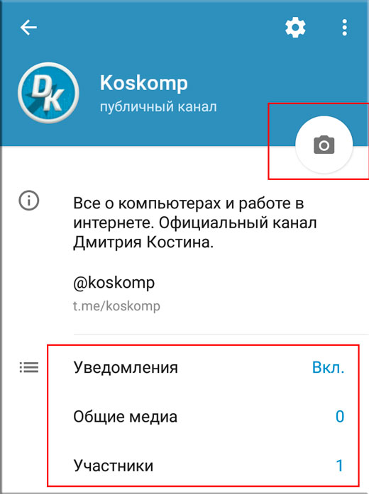Как создать свой канал в телеграмм и для чего это нужно?