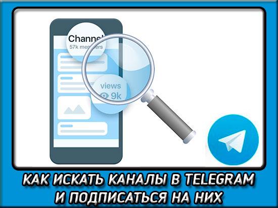 Как искать каналы в телеграмме