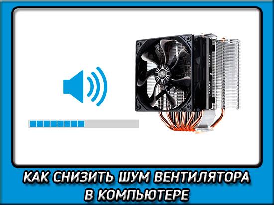 Как уменьшить шум вентилятора в компьютере