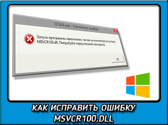 Как исправить ошибку msvcr100 dll