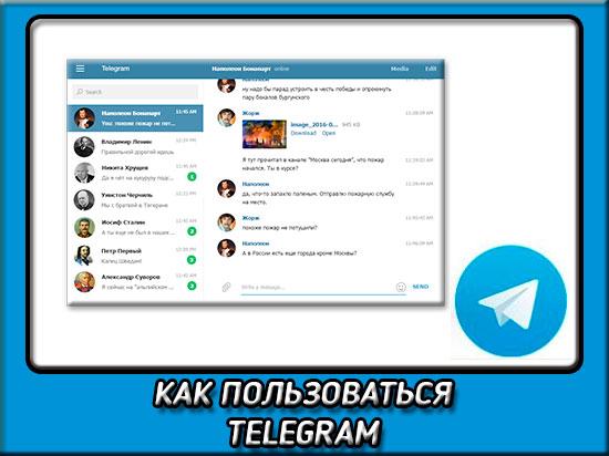 Как пользоваться телеграмм на телефоне и на компьютере