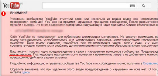Что такое страйк на youtube и за что его могут кинуть?