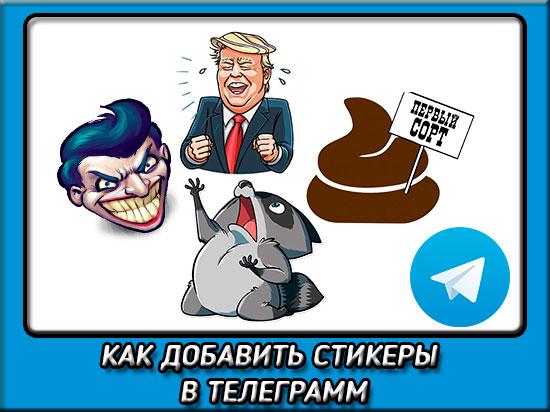 Как добавить стикеры в телеграмме