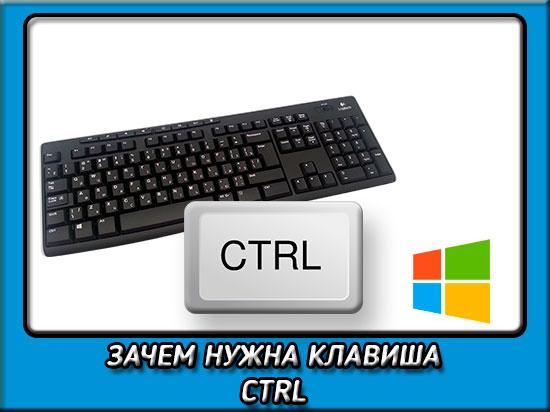 Для чего нужна клавиша CTRL