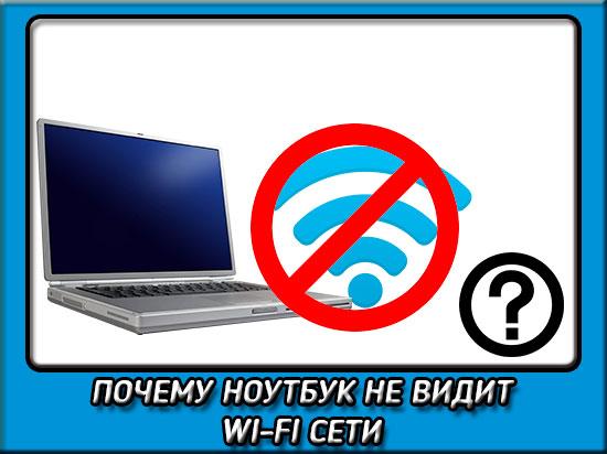 Ноутбук не видит wifi сети: что делать?