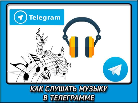 Как слушать музыку в телеграмме несколькими способами