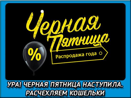 Черная пятница 2017 на koskomp.ru