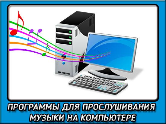 Лучшие программы для прослушивания музыки на компьютере