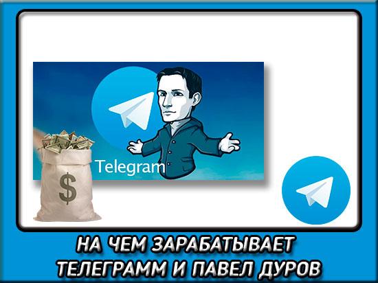 На чем зарабатывает телеграмм