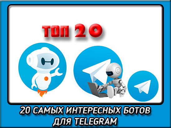 Интересные боты в telegram