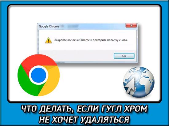 Как удалить гугл хром с вашего компьютера
