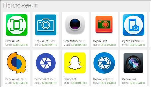 Приложение для создания скриншотов