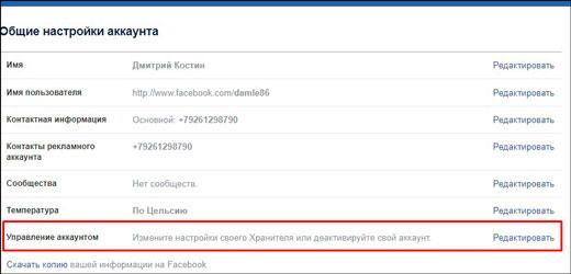 Как можно удалить страницу в фейсбук навсегда или деактивировать ее временно?