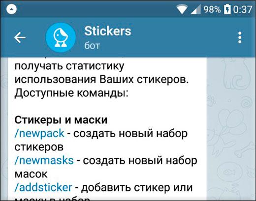 Как самому добавить стикеры в телеграмм на телефоне и компьютере?