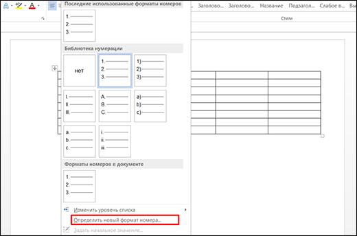 Как пронумеровать столбцы и строки таблицы в ворде автоматически?