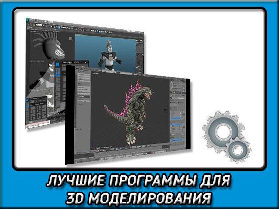 Программы для 3д моделирования на русском языке