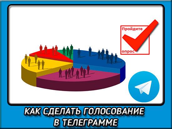 Как сделать голосование в телеграмме