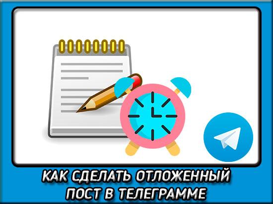 Как сделать отложенный пост в телеграмме