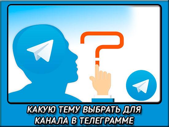 На какую тему создать канал в телеграмме