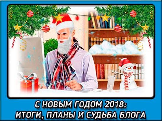 C новым годом 2018