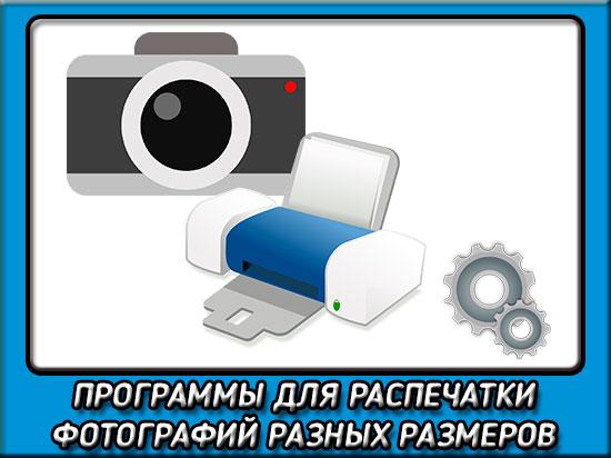Программы для распечатки фотографий разных размеров