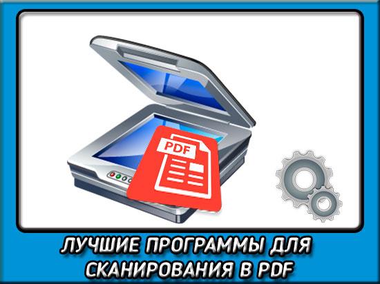 Какая программа для сканирования в pdf лучше