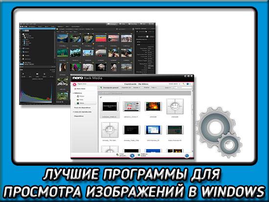 Программы для просмотра изображений в Windows
