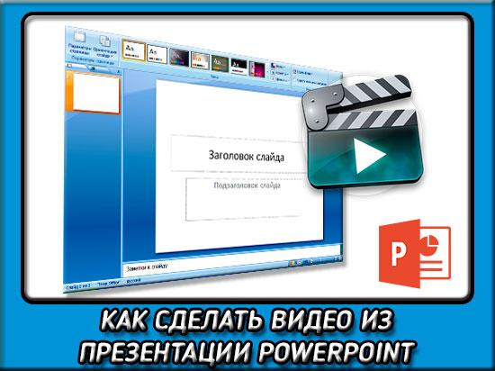 Как сделать видео из презентации powerpoint