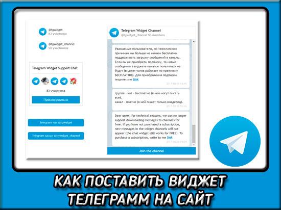 Как поставить виджет телеграмм на сайт