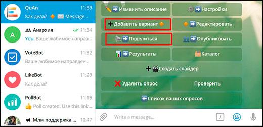 Как сделать голосование или опрос в телеграмме с помощью ботов?