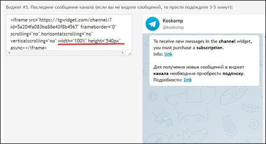 Как поставить виджет телеграмм на сайт?