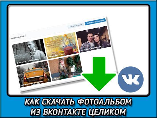 Как скачать альбом с фотографиями с вконтакте