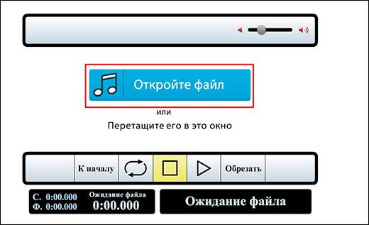 Как обрезать музыку на компьютере без программ, чтобы сделать рингтон для айфона или телефона