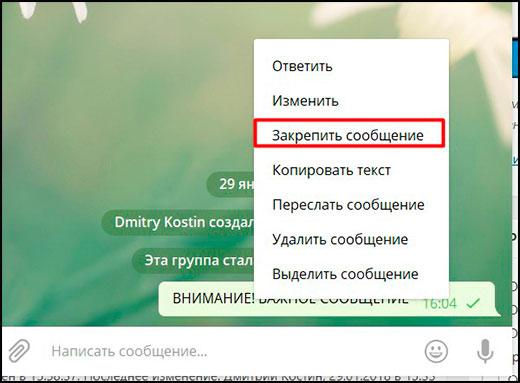 Как закрепить сообщение в телеграмме на компьютере и телефоне в канале или группе