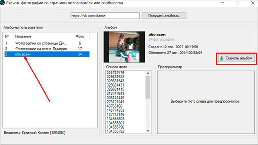 Как скачать альбом с фотографиями с вконтакте на компьютер целиком без установки программ: подробное описание