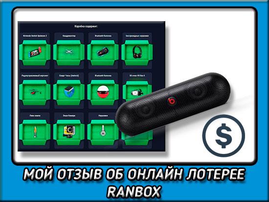 Ranbox - отзыв о сайте и промокод на 50 рублей
