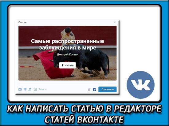 Как написать статью вконтакте