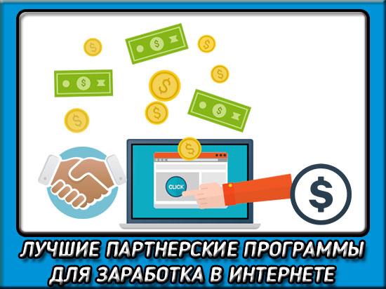 Лучшие партнерские программы для заработка в интернете