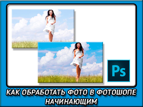 Как обработать фото в фотошопе начинающим