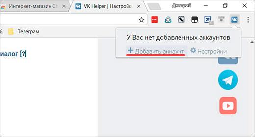 Как в вк выложить историю с компьютера без программ с помощью кода или дополнительного сервиса