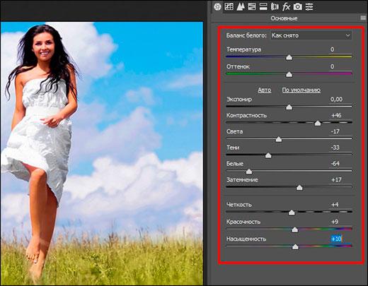 Как обработать фото для начинающих пользователей в фотошопе