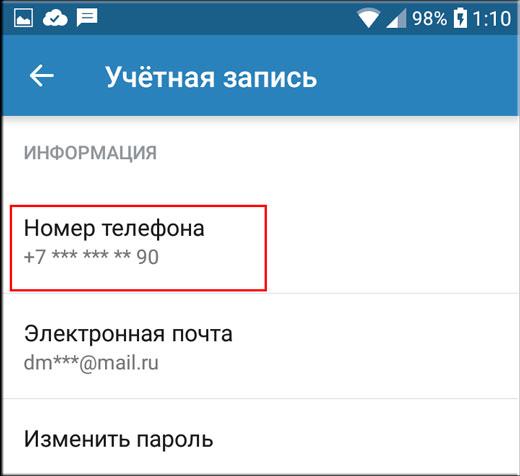 Как отвязать свой номер телефона от страницы вконтакте и привязать другой, даже если она заблокирована
