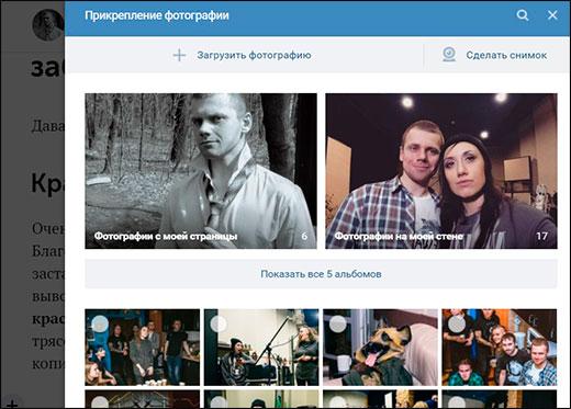 Как написать статью вконтакте с фотографиями через редактор и опубликовать ее в группе и на своей стене